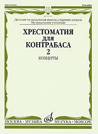 Хрестоматия для контрабаса. Старшие классы ДМШ. Музыкальное училище. Концерты. Часть 2 ( 978-5-7140-0069-0 )
