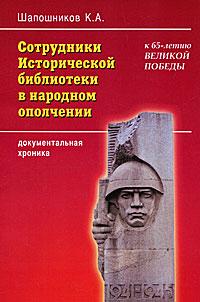 Сотрудники Исторической библиотеки в народном ополчении. Документальная хроника ( 978-5-85209-255-7 )