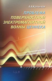 Проблема поверхностной электромагнитной волны Ценнека ( 978-5-93037-236-6 )