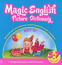 Magic Englich Picture Dictionary / Волшебный английский иллюстрированный словарик. Вот я!