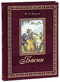И. А. Крылов. Басни (подарочное издание). И. А. Крылов