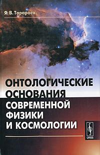 Онтологические основания современной физики и космологии