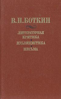 В. П. Боткин. Литературная критика. Публицистика. Письма