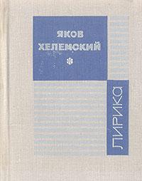 Яков Хелемский. Лирика