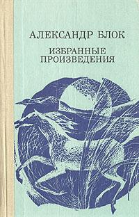 Александр Блок. Избранные произведения