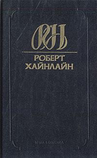 Роберт Хайнлайн. Собрание сочинений. Том 2. Революция в 2100 году. Дети Мафусаила. Пасынки Вселенной