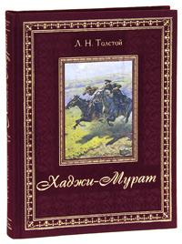 Хаджи-Мурат (подарочное издание). Л. Н. Толстой