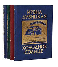 Ирена Дубицкая (комплект из 4 книг)