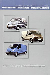 Nissan Primastar / Renault Trafic / Opel Vivaro. Модели X83 выпуска с 2004 г с бензиновым двигателем F4R 2,0 л. Руководство по эксплуатации, устройство, техническое обслуживание, ремонт ( 978-5-98410-085-4 )
