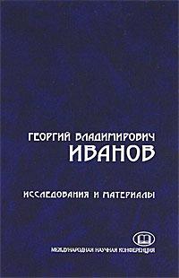Георгий Владимирович Иванов. Исследования и материалы. 1894-1958