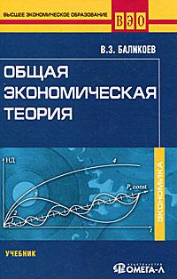 Общая экономическая теория. В. З. Баликоев