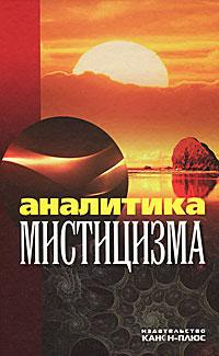 Аналитика мистицизма