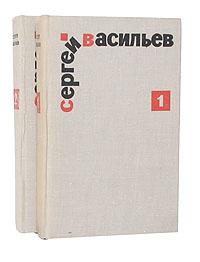 Сергей Васильев. Избранные произведения в 2 томах (комплект из 2 книг)
