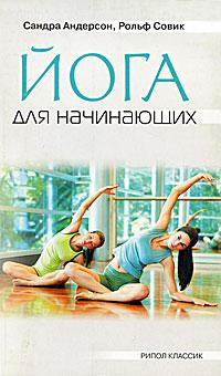 Йога для начинающих. Сандра Андерсон, Рольф Совик