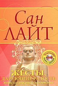 Жесты дарующие радость. Мудры для исцеления и просветления (+DVD Избранные мудры. Жесты силы и знани. Сан Лайт