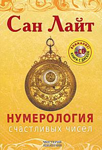 Нумерология счастливых чисел (+ CD-ROM). Сан Лайт