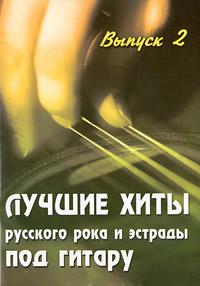Лучшие хиты русского рока и эстрады под гитару. Выпуск 2 ( 978-5-222-18663-3 )