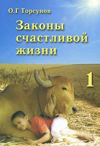 Законы счастливой жизни. Книги 1-4
