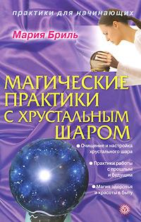 Магические практики с хрустальным шаром. Мария Бриль