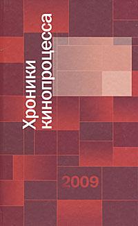 Хроники кинопроцесса 2009