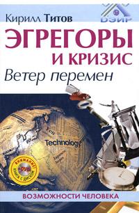 Эгрегоры и кризис. Ветер перемен (+ DVD-ROM). Кирилл Титов