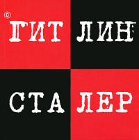 Гитлин и Сталер. А. Кацура, И. Гришин