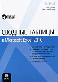 Сводные таблицы в Microsoft Excel 2010. Билл Джелен, Майкл Александер