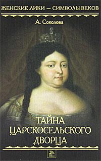 Тайна Царскосельского дворца. А. Соколова