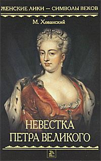 Невестка Петра Великого