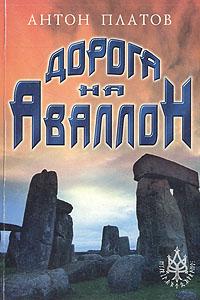 Дорога на Аваллон. Антон Платов