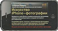 Искусство iPhone-фотографии. Стефани Робертс
