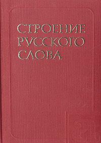 Строение русского слова. Учебный словарь для зарубежных школ
