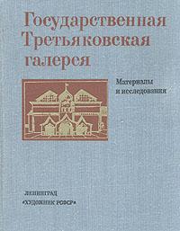 Государственная Третьяковская галерея. Материалы и исследования