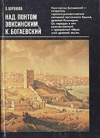 Над Понтом Эвксинским. К. Богаевский