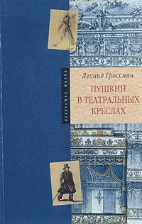 Пушкин в театральных креслах. Картины русской сцены 1817 -1820 годов