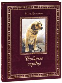 Собачье сердце (подарочное издание). М. А. Булгаков