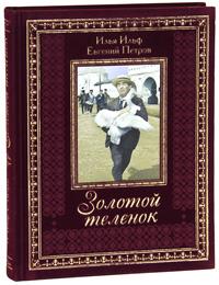 Золотой теленок (подарочное издание). Илья Ильф, Евгений Петров