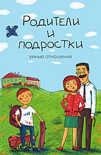 Родители и подростки. Умные отношения. В. И. Руденко