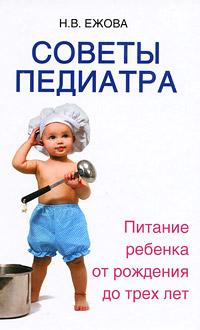 Советы педиатра. Питание ребенка от рождения до трех лет ( 978-5-222-18292-5 )