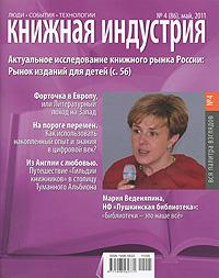 Книжная индустрия, №4(86), май 2011