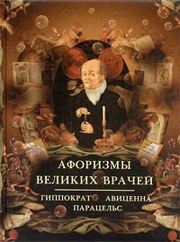 Афоризмы великих врачей (подарочное издание)