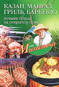 Казан, мангал, гриль, барбекю. Лучшие блюда на открытом огне ( 978-5-227-02862-4 )