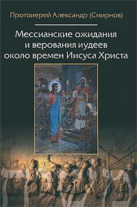 Мессианские ожидания и. Александр (Смирнов), прот.