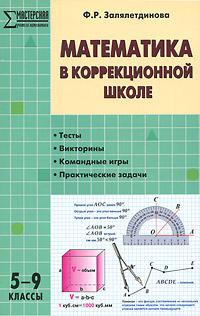МУМ Математика в коррекционной школе 5-9 кл.. Залялетдинова Ф.Р