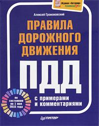 Правила дорожного движения с примерами и комментариями. Алексей Громаковский