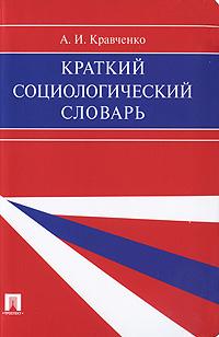 Краткий социологический словарь. А. И. Кравченко