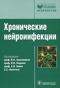 Хронические нейроинфекции. И. А. Завалишина, Н. Н. Спирина, А. Н. Бойко, С. С. Никитина