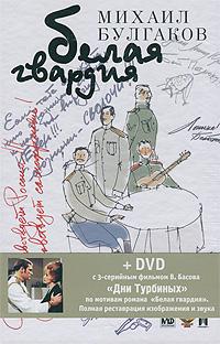 Белая гвардия (+ DVD-ROM). Михаил Булгаков