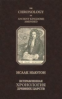 Исправленная хронология древних царств / The Chronology of Ancient Kingdoms Amended. Исаак Ньютон