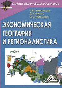Экономическая география и регионалистика ( 978-5-394-01244-0 )